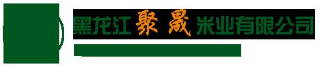 黑龙江聚晟米业有限公司